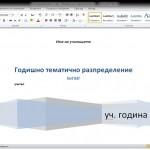 Годишен тематичен план ,ПИГ, разпределение,3клас, 4 клас